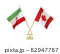 二つの国の卓上国旗 62947767