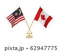 二つの国の卓上国旗 62947775
