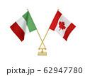 二つの国の卓上国旗 62947780