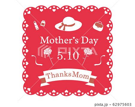 母の日のイラスト オシャレなカード素材 62975603