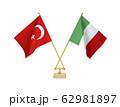 二つの国の卓上国旗 62981897