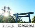 三重県 青空と朝日の伊勢神宮 62988408
