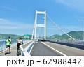 愛媛県 青空のしまなみ海道 62988442