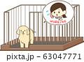 ゴールデンレトリバーの子犬(サークルで留守番2) 63047771