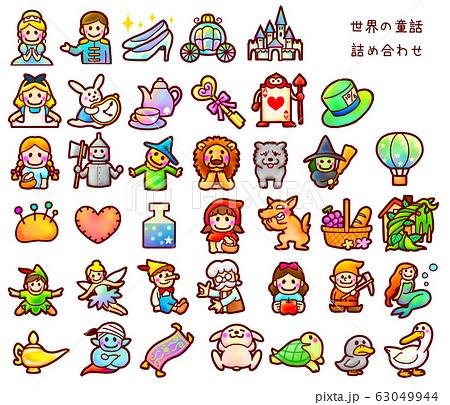 世界の童話 絵文字 詰め合わせセット 63049944