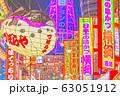【大阪府】新世界 63051912