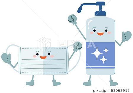 マスク 消毒液 擬人化 風邪予防 63062915