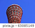 青空の神戸ポートタワー 半月編 63085149