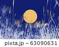 秋のイメージ_満月とススキ_中秋の名月 63090631