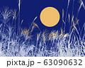秋のイメージ_満月とススキ_中秋の名月 63090632