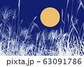 秋のイメージ_満月とススキ_中秋の名月 63091786