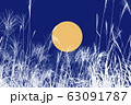 秋のイメージ_満月とススキ_中秋の名月 63091787