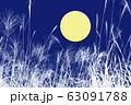 秋のイメージ_満月とススキ_中秋の名月 63091788