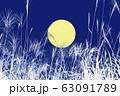 秋のイメージ_満月とススキ_中秋の名月 63091789