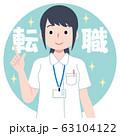 看護師 転職 就職 転職活動 63104122