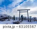 三重県 冬の御在所山頂 樹氷の山頂 朝陽台広場から写真を撮る人 63105567
