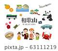 家族旅行 和歌山 63111219