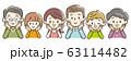 頬杖をつく家族 63114482