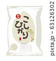 お米 米 商品 パッケージ イラスト 63126302