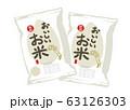 お米 米 商品 パッケージ イラスト 63126303