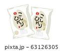 お米 米 商品 パッケージ イラスト 63126305