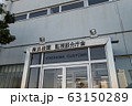 横浜大桟橋近辺 大型客船ターミナル 近くには山下公園や中華街がある 63150289