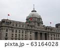 旧匯豊銀行上海分行(上海浦発銀行) 63164028