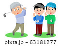 ゴルフ 接待 男性 イラスト 63181277