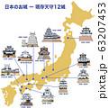 日本の城 現存天守12城 63207453