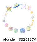 宇宙 星 フレーム 水彩 イラスト 63208976