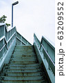無人の青い歩道橋、見上げる 63209552