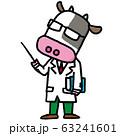 牛 63241601