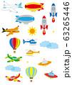 かわいい空の乗り物セット 63265446