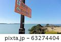 浜名湖 63274404