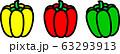 パプリカ ピ-マン 3色 野菜 63293913
