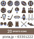 商品アイコン スポーツ カラー 20セット 63301222