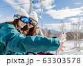 スキー スノーボード リフト 63303578
