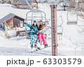 スキー スノーボード リフト 63303579