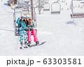 スキー スノーボード リフト 63303581