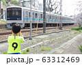 小田急線を撮る子供 63312469