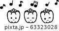 パプリカ ピーマン キャラクター 音符 野菜 白黒線画 63323028