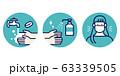 対策アイコン 63339505