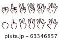 指で数字を表したイラスト/ハンドサイン 63346857