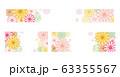 菊の花 和柄 フレーム バナー 背景 63355567