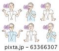 怖る シニア男性 白衣 セット 63366307
