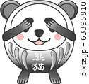 ダルマ型のパンダ:030 63395810