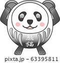 ダルマ型のパンダ:031 63395811