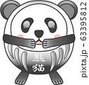 ダルマ型のパンダ:032 63395812