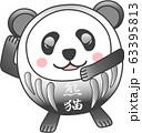 ダルマ型のパンダ:017 63395813