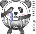 ダルマ型のパンダ:020 63395816